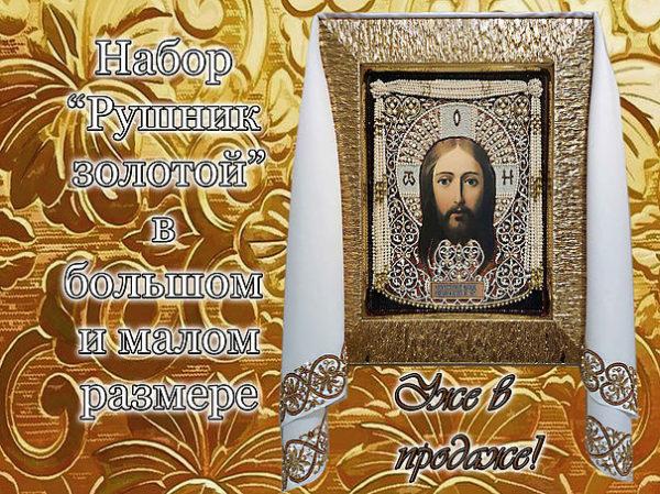 Образа в каменьях Рушник золотой большой 50х220см арт. 77-Р-01
